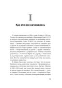 Как делили Россию. История приватизации — фото, картинка — 3