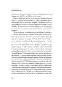 Как делили Россию. История приватизации — фото, картинка — 4