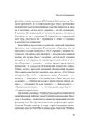 Как делили Россию. История приватизации — фото, картинка — 5