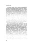 Как делили Россию. История приватизации — фото, картинка — 6