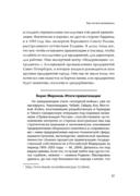 Как делили Россию. История приватизации — фото, картинка — 7