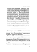 Как делили Россию. История приватизации — фото, картинка — 9