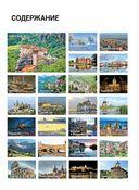 1000 лучших мест планеты — фото, картинка — 4