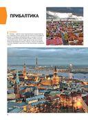 1000 лучших мест планеты — фото, картинка — 13