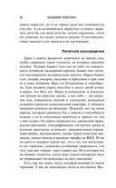Фактор Мурзика — фото, картинка — 12