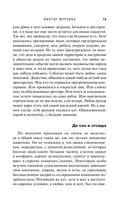 Фактор Мурзика — фото, картинка — 13