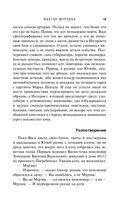 Фактор Мурзика — фото, картинка — 15