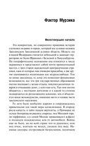 Фактор Мурзика — фото, картинка — 5