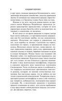 Фактор Мурзика — фото, картинка — 6