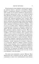 Фактор Мурзика — фото, картинка — 7