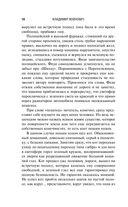 Фактор Мурзика — фото, картинка — 10