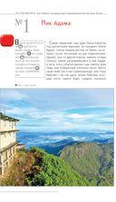 Шри-Ланка. Путеводитель — фото, картинка — 14
