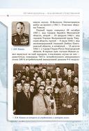Лётчики-белорусы - асы Первой мировой и Великой Отечественной войн — фото, картинка — 5