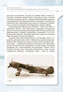 Лётчики-белорусы - асы Первой мировой и Великой Отечественной войн — фото, картинка — 4