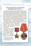 Лётчики-белорусы - асы Первой мировой и Великой Отечественной войн — фото, картинка — 3