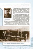 Лётчики-белорусы - асы Первой мировой и Великой Отечественной войн — фото, картинка — 2