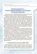 Лётчики-белорусы - асы Первой мировой и Великой Отечественной войн — фото, картинка — 1