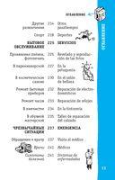 Испанский разговорник (м) — фото, картинка — 11