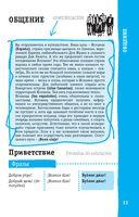 Испанский разговорник (м) — фото, картинка — 13