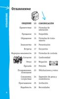 Испанский разговорник (м) — фото, картинка — 4