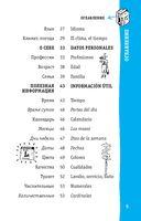 Испанский разговорник (м) — фото, картинка — 5