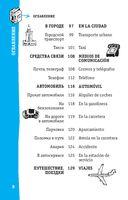 Испанский разговорник (м) — фото, картинка — 8