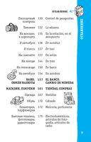Испанский разговорник (м) — фото, картинка — 9