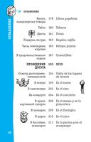 Испанский разговорник (м) — фото, картинка — 10