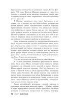 Смерти вопреки. Реальная история человека и собаки на войне и в концлагере — фото, картинка — 11