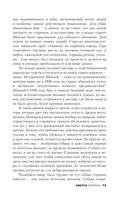 Смерти вопреки. Реальная история человека и собаки на войне и в концлагере — фото, картинка — 12