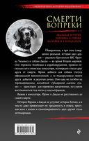 Смерти вопреки. Реальная история человека и собаки на войне и в концлагере — фото, картинка — 15