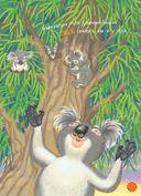Я коала — фото, картинка — 5