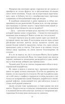 Сумеречье. Девчонка из Слезных трущоб — фото, картинка — 14