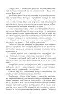 Сумеречье. Девчонка из Слезных трущоб — фото, картинка — 8