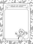 Леди Баг и Супер-Кот. Игры и задания (+ наклейки) — фото, картинка — 2