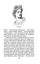 Мифы древней Греции — фото, картинка — 14