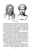 Мифы древней Греции — фото, картинка — 6