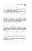 Бесогон. Россия между прошлым и будущим — фото, картинка — 15