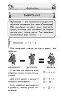Большая энциклопедия начальной школы — фото, картинка — 10