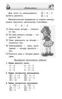 Большая энциклопедия начальной школы — фото, картинка — 11