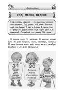 Большая энциклопедия начальной школы — фото, картинка — 12