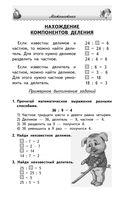 Большая энциклопедия начальной школы — фото, картинка — 15