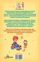 Большая энциклопедия начальной школы — фото, картинка — 16