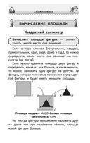 Большая энциклопедия начальной школы — фото, картинка — 3