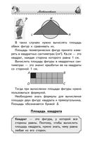 Большая энциклопедия начальной школы — фото, картинка — 4