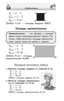 Большая энциклопедия начальной школы — фото, картинка — 5