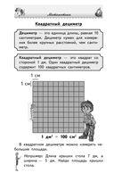 Большая энциклопедия начальной школы — фото, картинка — 6