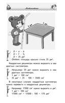 Большая энциклопедия начальной школы — фото, картинка — 7