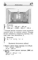 Большая энциклопедия начальной школы — фото, картинка — 9