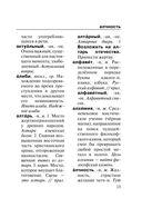 Толковый словарь русского языка — фото, картинка — 13